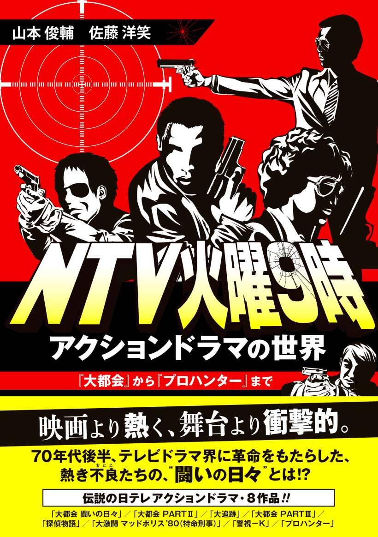 NTV火曜9時