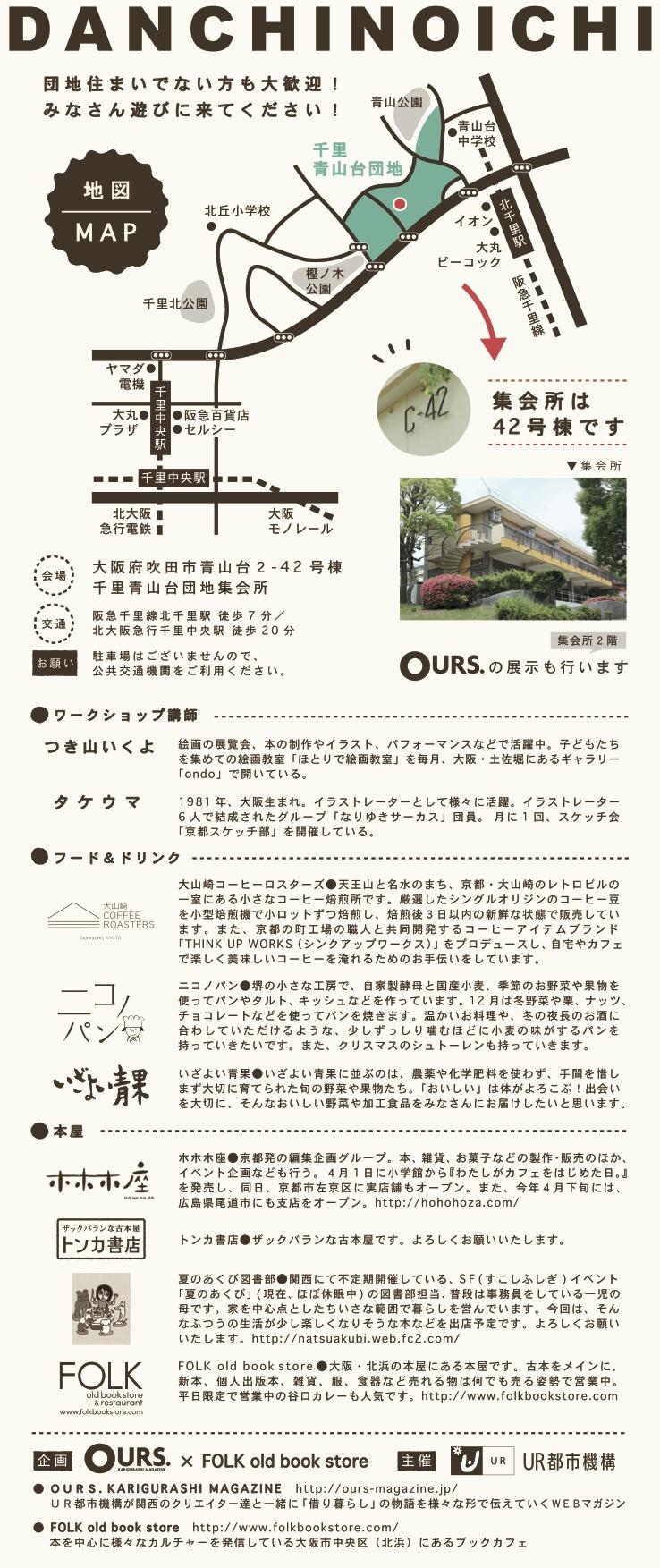 danchinoichi_ura
