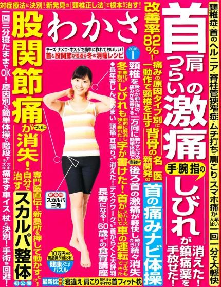 wakasa_1_H1-430x559