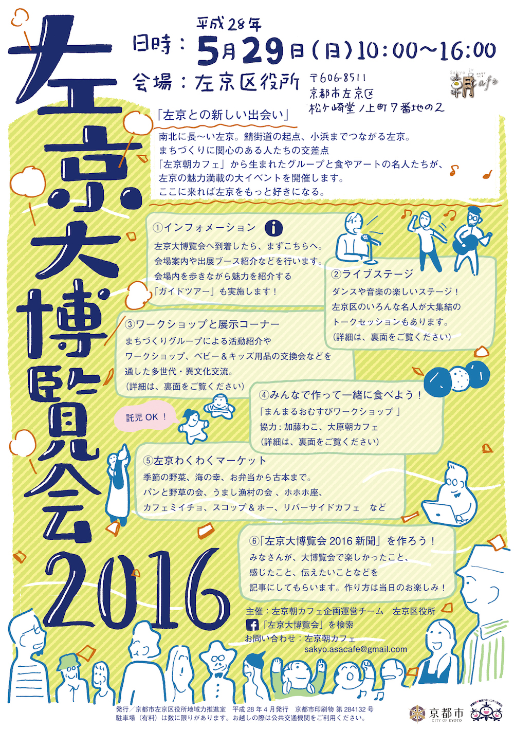 sakyohaku_paper