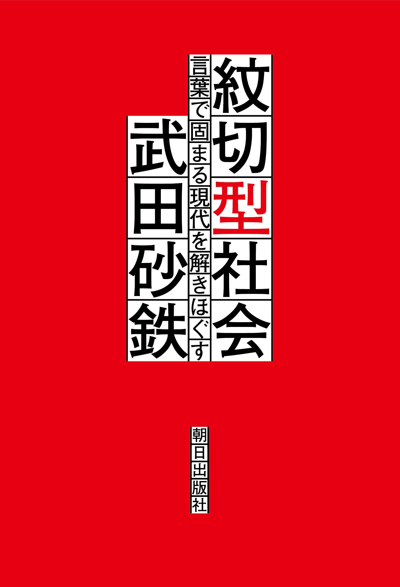 150406_紋切型社会_カバー帯+