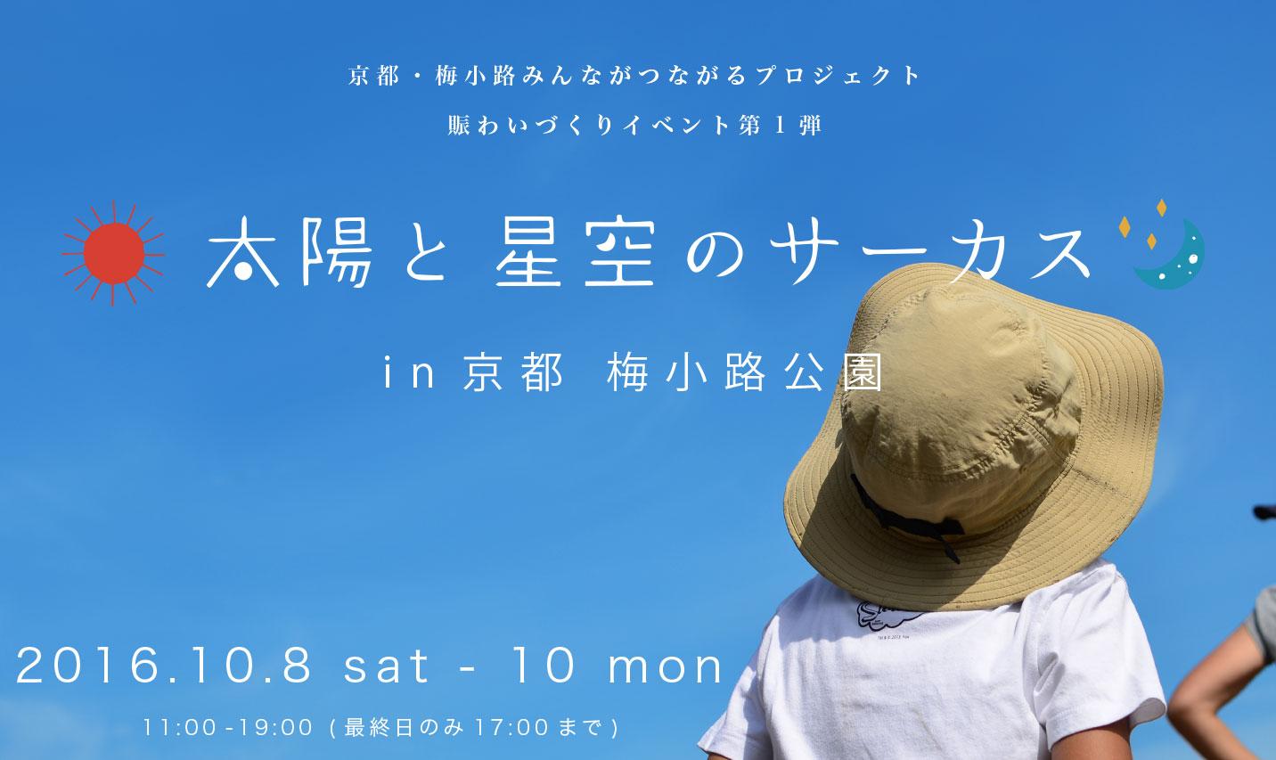 kyoto2016
