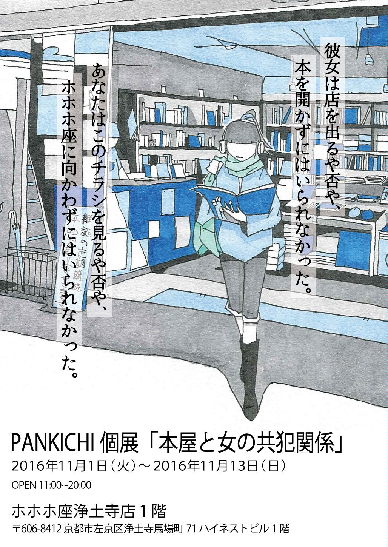 pankichi_flyer