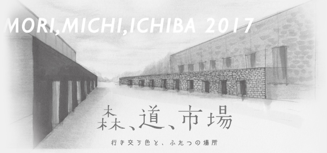 morimichi2017